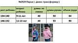 Детская джинсовая куртка парка трансформер размер:134-140, 146-152 РАСПРОДАЖА!, фото 10