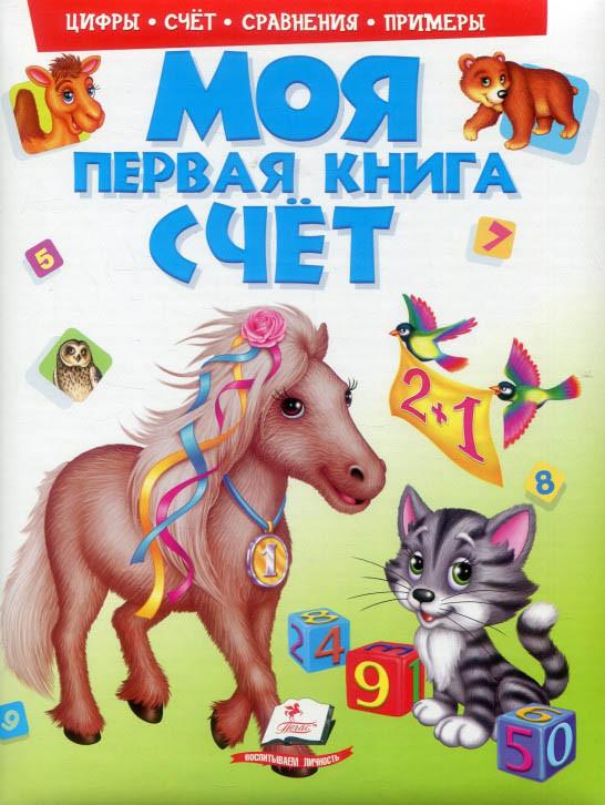 Моя первая книга счет