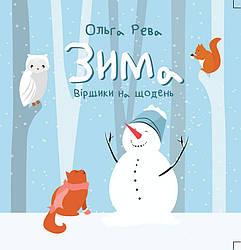 Зима. Віршики на щодень.