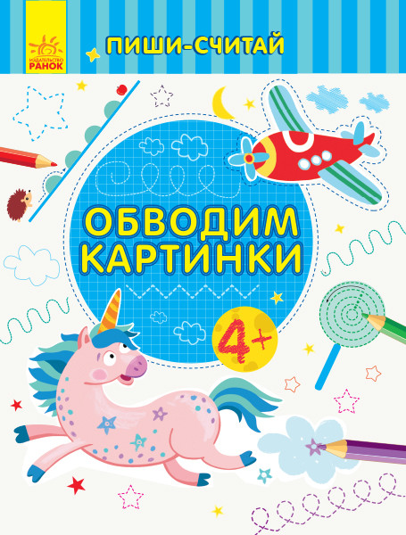 Пиши-лічи: Обводим картинки. Письмо. 4-5 лет. (р)