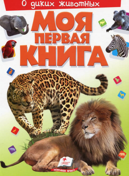 Моя первая книга о диких животных