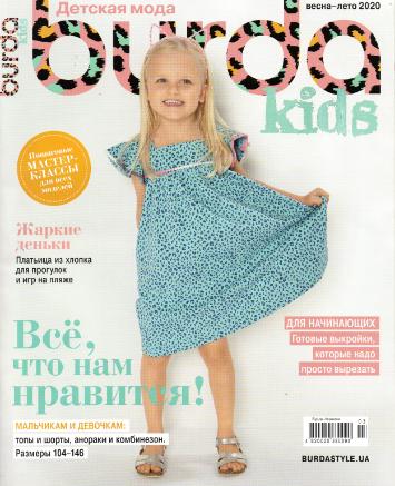 Бурда Дитяча мода Україна №1 2020   журнал із викрійками   Burda UA