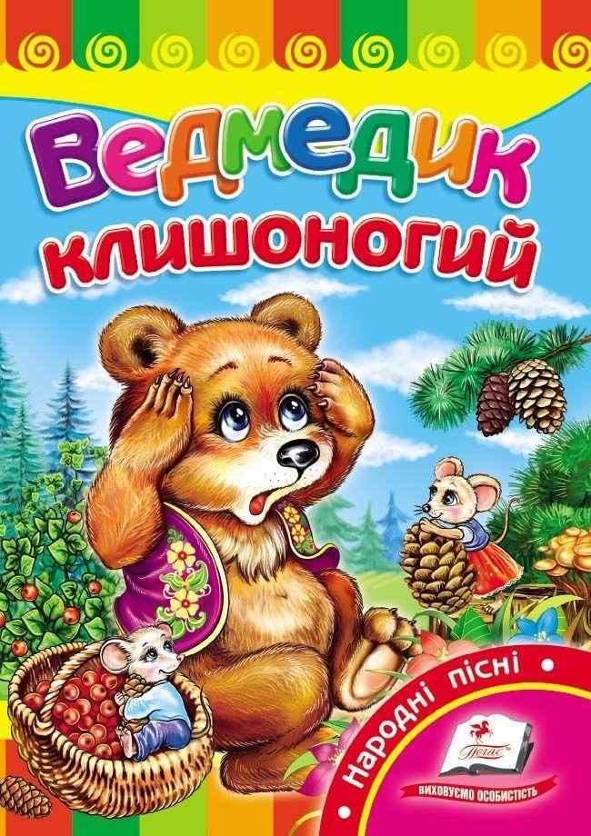 Ведмедик клишоногий
