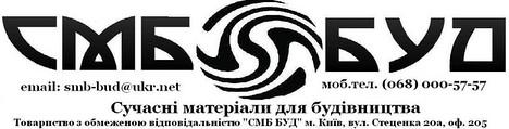 ООО  «СМБ БУД»