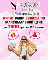 Купим Волосы Мариуполь Самые Высокие Цены. Продать волосы. Скупка волос. Покупаем Дорого. Покупка Продажа
