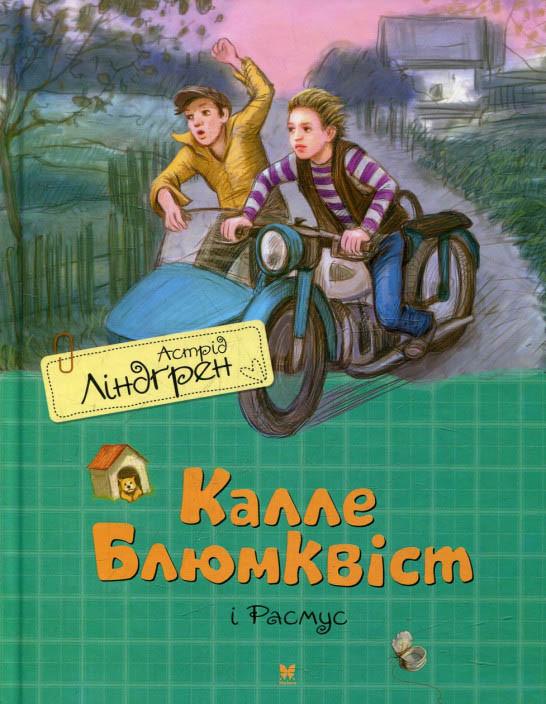 Каллє Блюмквіст і Расмус
