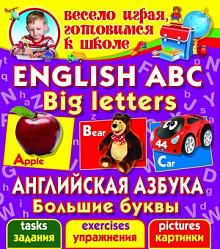 Английская азбука. Большие буквы