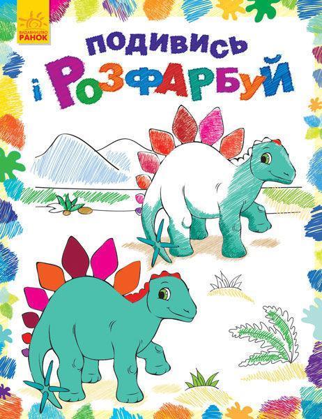 Подивись і розфарбуй : Динозаврики (у)