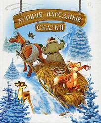 Лучшие народные сказки (зима) /
