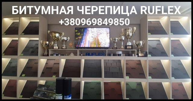 Битумная черепица Руфлекс купить в Киеве