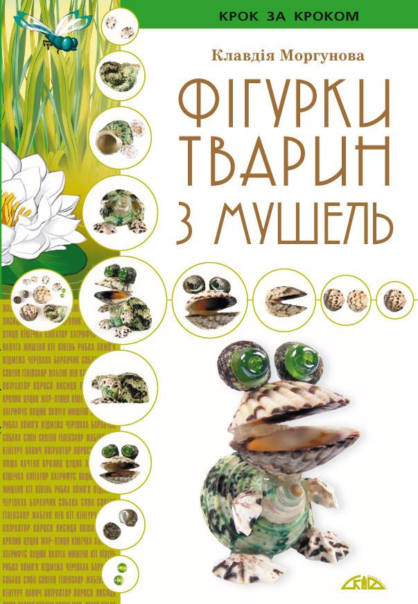 Фігурки тварин з мушель