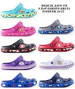 Детские пляжные кроксы оптом Даго. 24-32 рр. Модель Даго 330