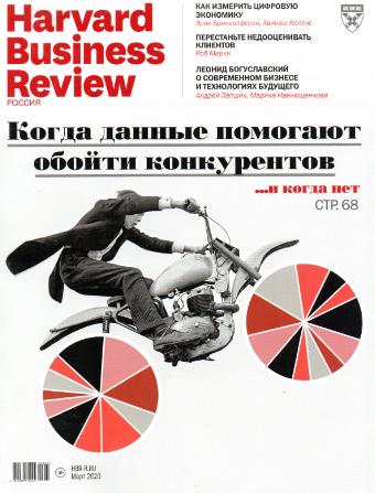 Harvard Business Review журнал март №3 (32) 2020