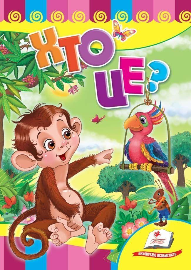 Хто це? Мавпа