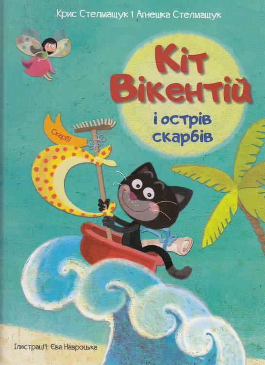 Кіт Вікентій і острів скарбів