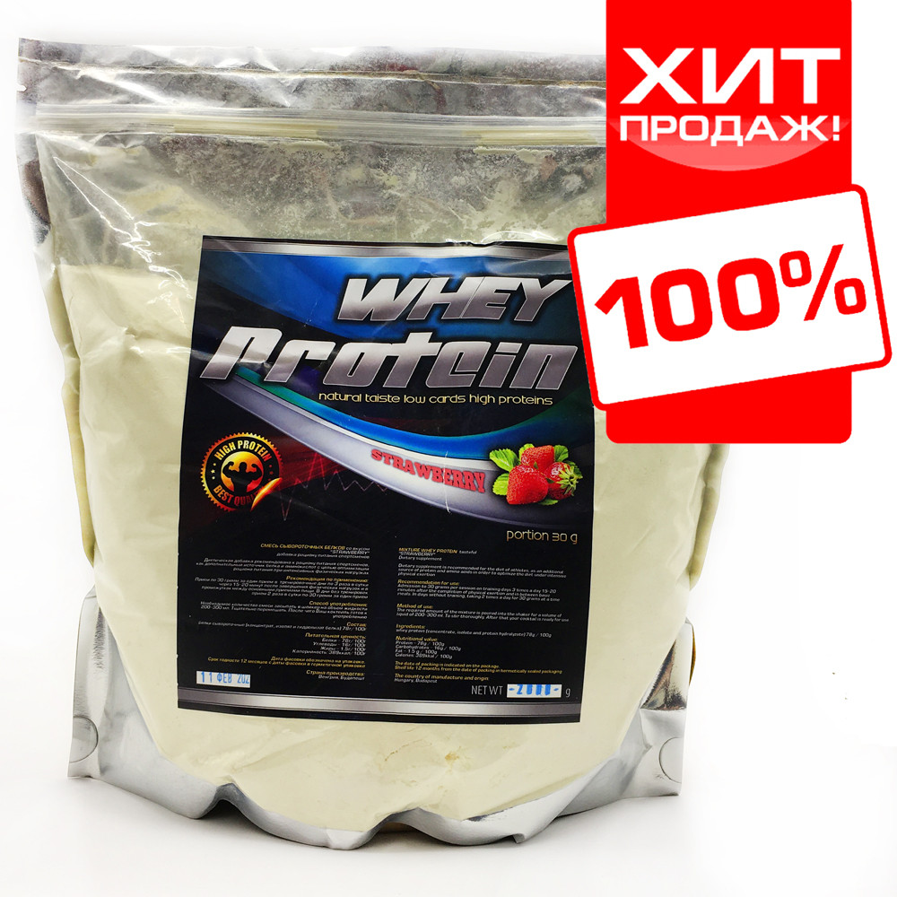 Сывороточный протеин для роста мышц  и массы 78% белка на развес (клубника)