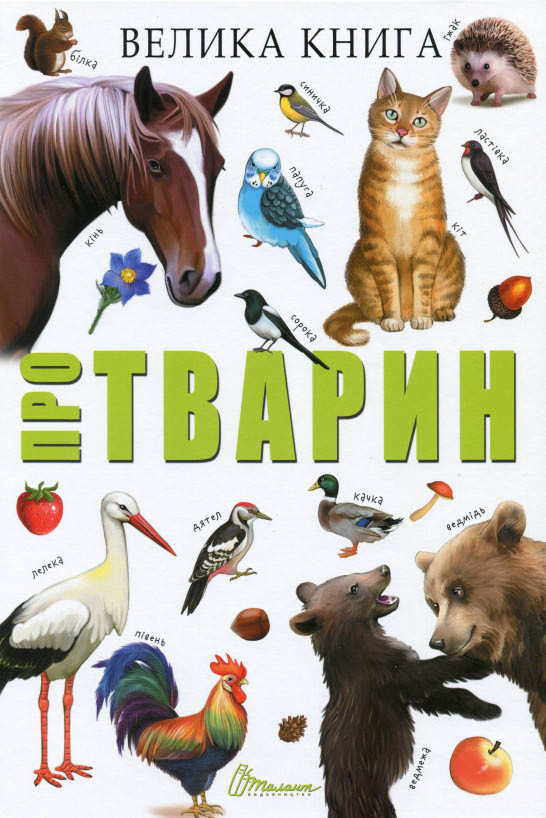 Велика книга про тварин