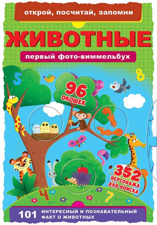 """Книга-картонка """"Первый фото-виммельбух.Животные.Открой,посчитай,запомни"""""""