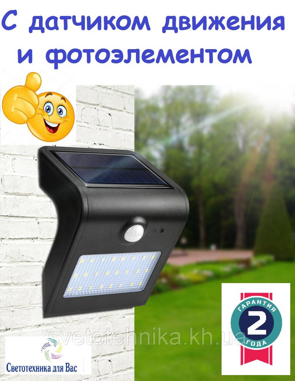LED светильник фасадный на солнечной батарее с фотоэлементом и датчиком движения SIRIUS-1