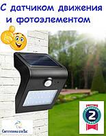 LED светильник фасадный на солнечной батарее с фотоэлементом и датчиком движения SIRIUS-1, фото 1