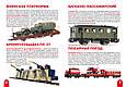 Большая книга. Железнодорожные вагоны: пассажирские, грузовые, специальные , фото 2