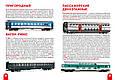 Большая книга. Железнодорожные вагоны: пассажирские, грузовые, специальные , фото 3