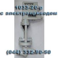 Клапан 1033-20-р с электроприводом UPTS Ду20, Ру98,Т450С