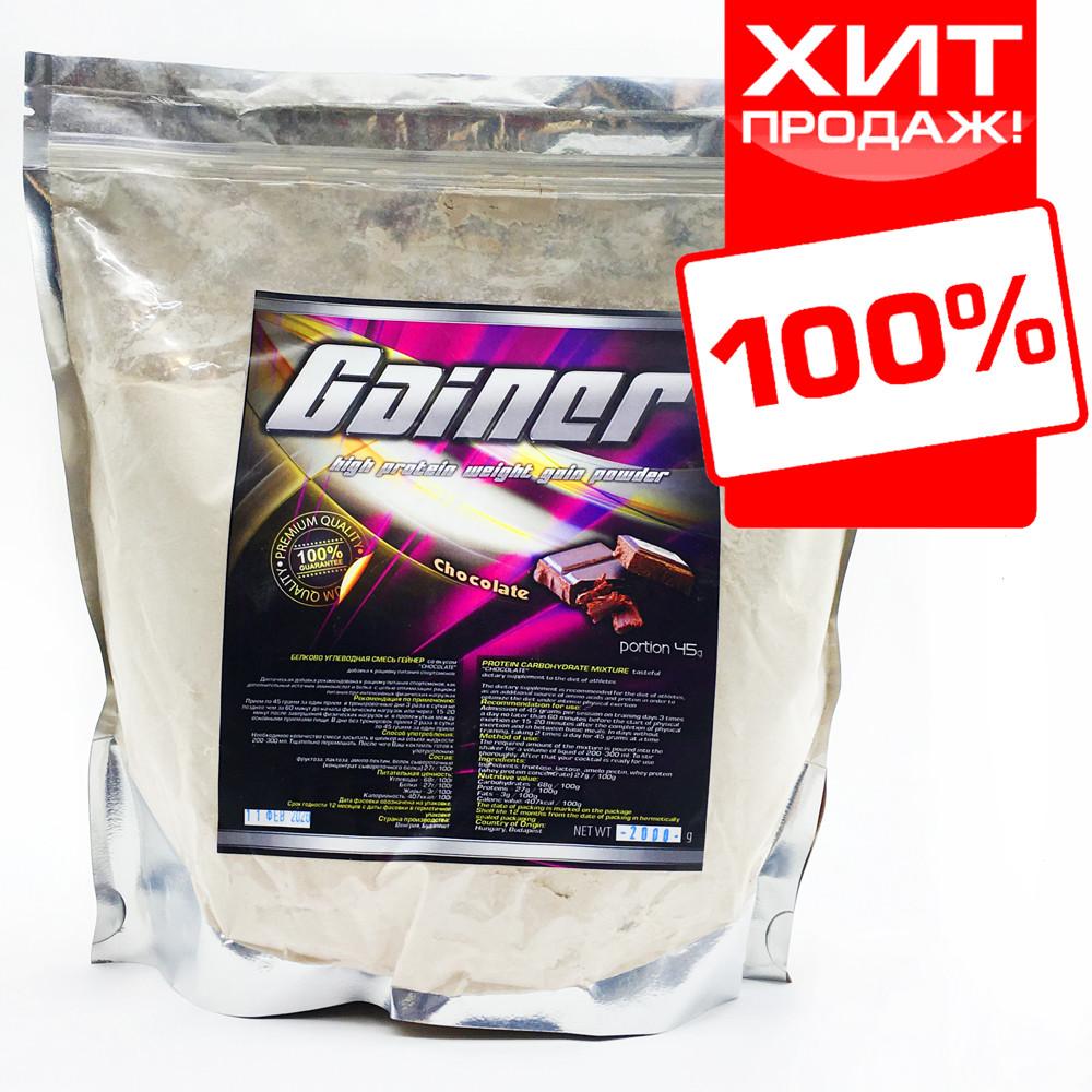 Купити для набору ваги маси GAINER 67% шоколад 2 кг. на вагу