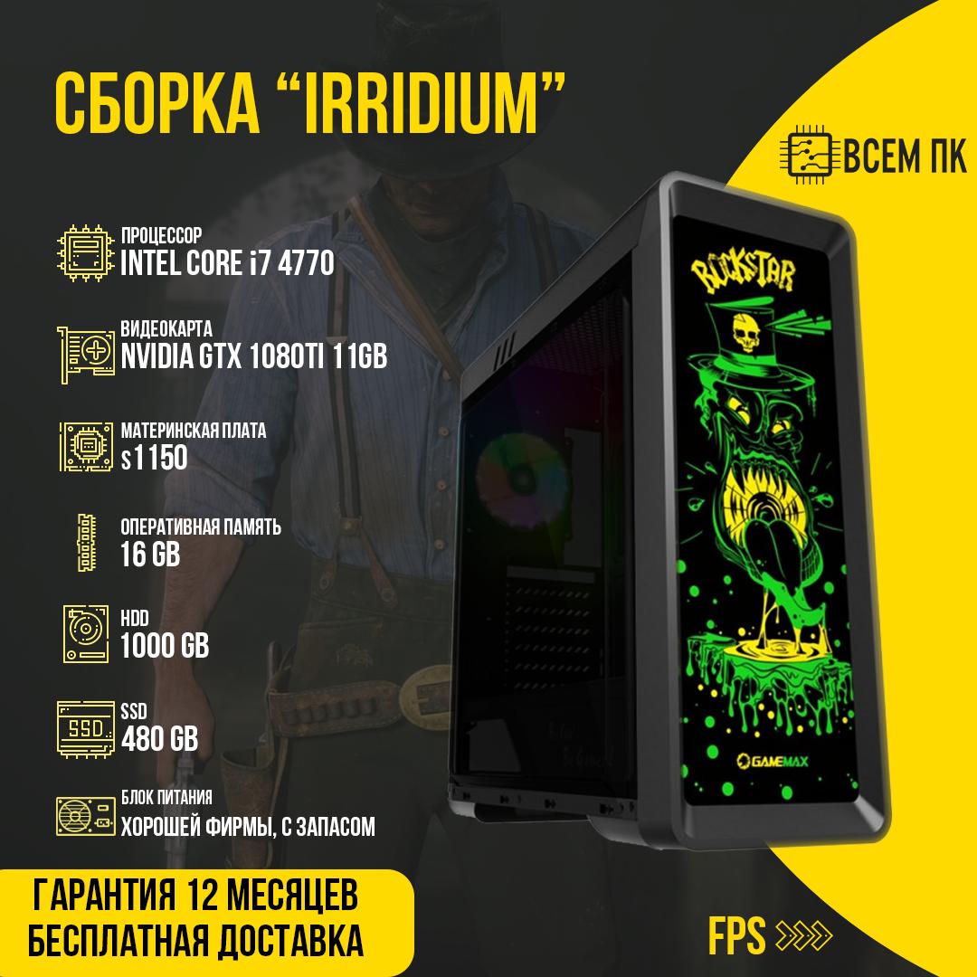 Игровой компьютер Сборка Irridium в корпусе Rockstar (I7-4770 / GTX 1080TI 11GB / 16GB ОЗУ / HDD 1000GB )
