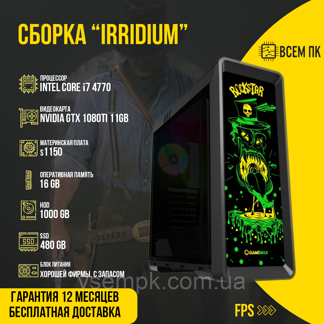IRRIDIUM (I7-4770 / GTX 1080TI 11GB / 16GB ОЗУ / HDD 1000GB )