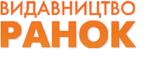 """Издательство """"Ранок"""""""