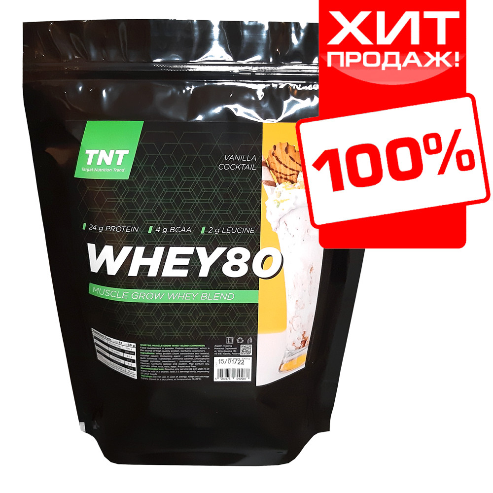 WHEY 80 Протеин для набора веса TNT Target-Nutrition-Trend 2 kg. Poland (ванильный коктейль)
