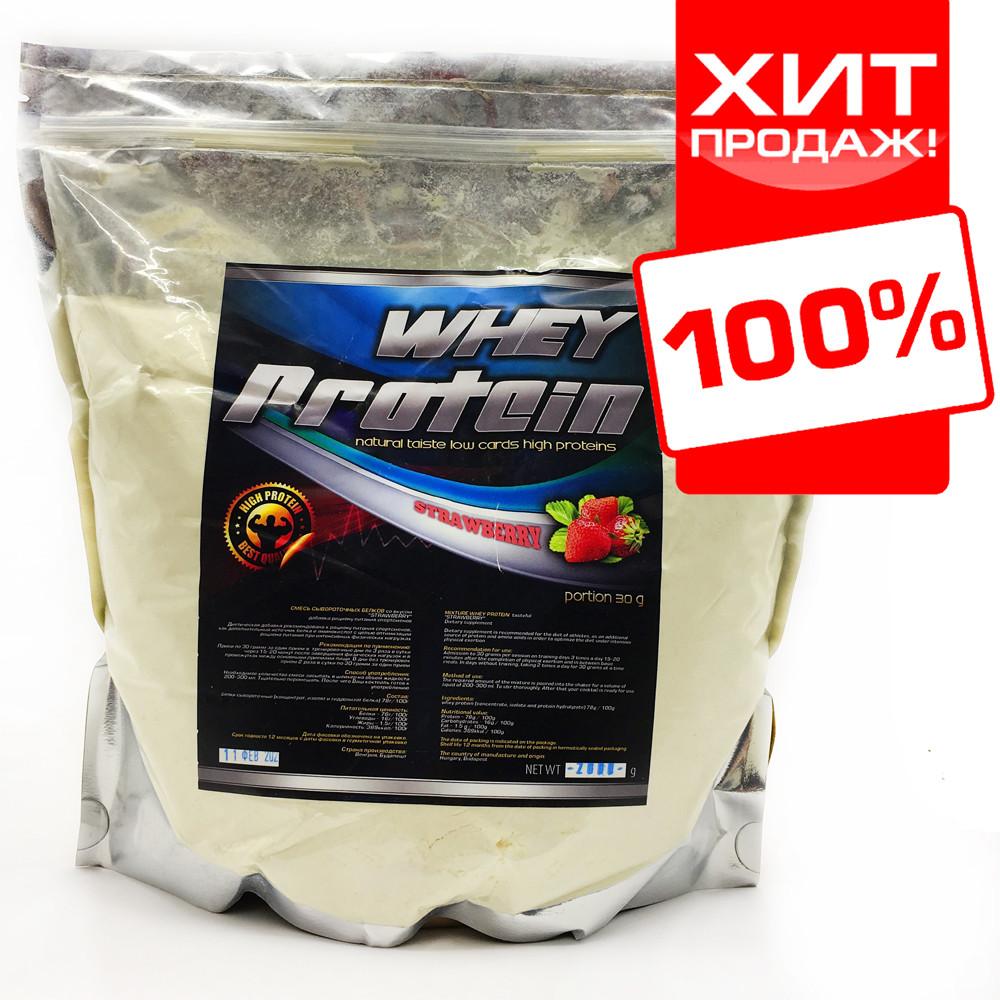 Сывороточный протеин для роста мышц и набора массы  2 кг. (клубника)