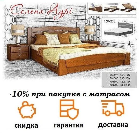 Кровать деревянная с подъемный механизмом Селена Аури фабрика Эстелла