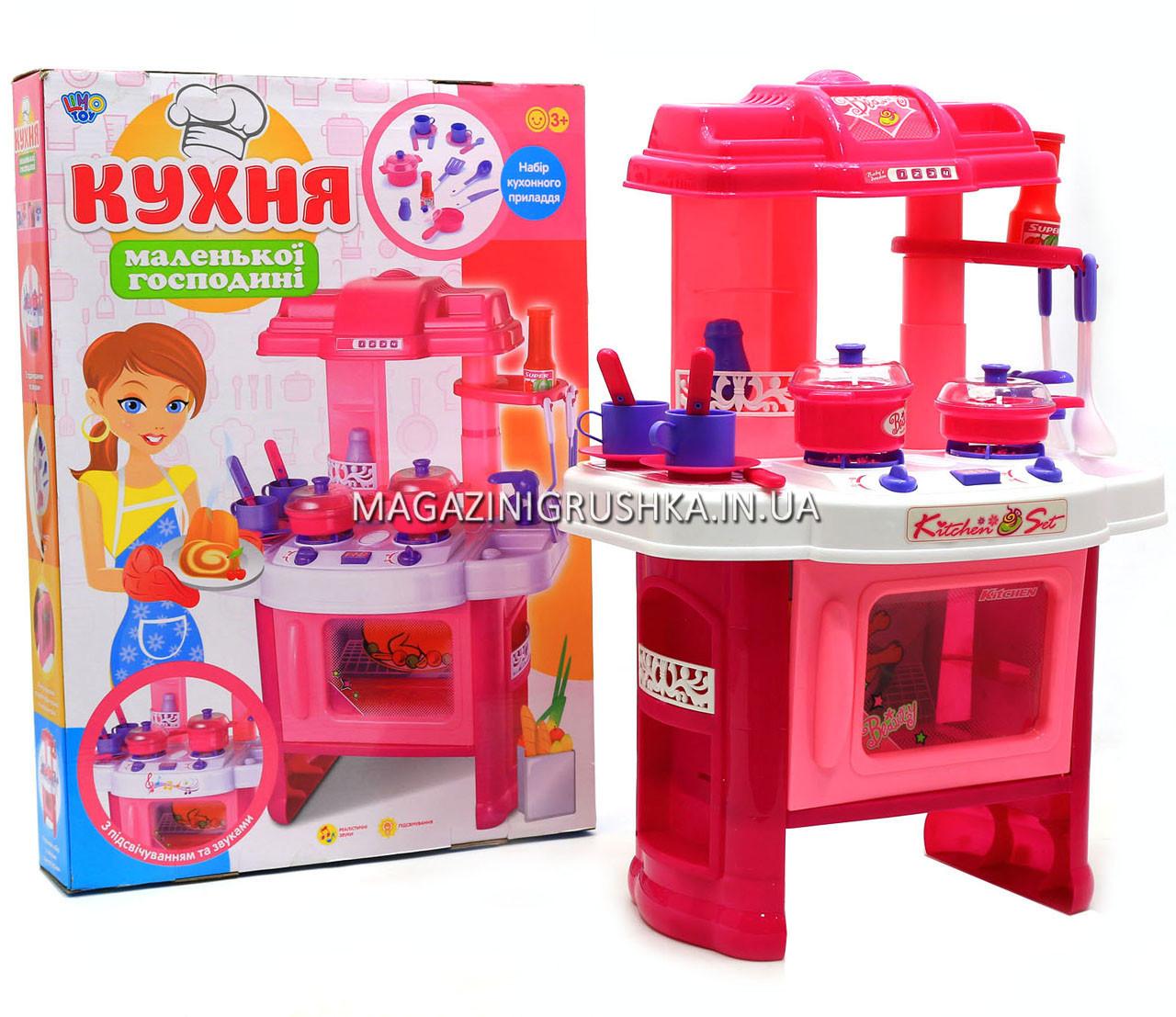 Игровой набор для девочки Limo Toy Кухня детская 15 предметов (008-26)