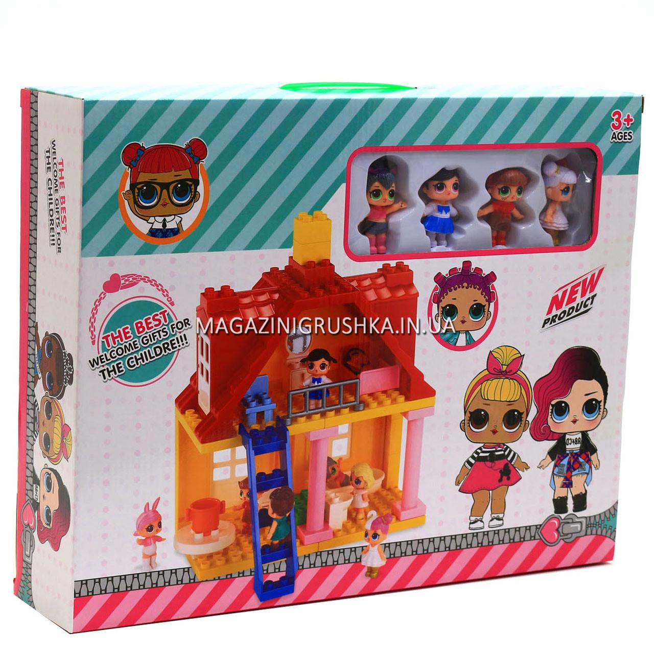 Игровой набор конструктор домик для кукол LOL 5685 - 4 фигурки