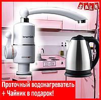 Водонагреватель проточный кухонный кран | Кран - бойлер + подарок!