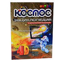Книга для развития ребенка «Энциклопедия 4D Космос в дополненной реальности»