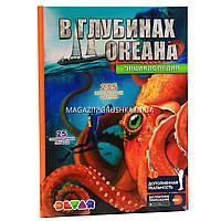 Книга для развития ребенка «Энциклопедия в дополненной реальности «В глубинах океана» 4D