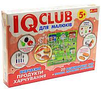 Обучающие пазлы IQ-club «вивчаємо продукті харчування» укр Ранок креатив 13203003У