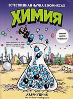 Гоник Ларри: Химия. Естественная наука в комиксах