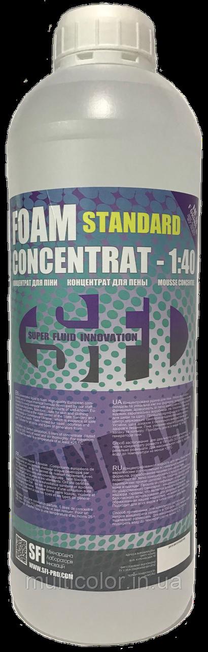 Пенный концентрат Стандарт SFI Foam Standard 1л