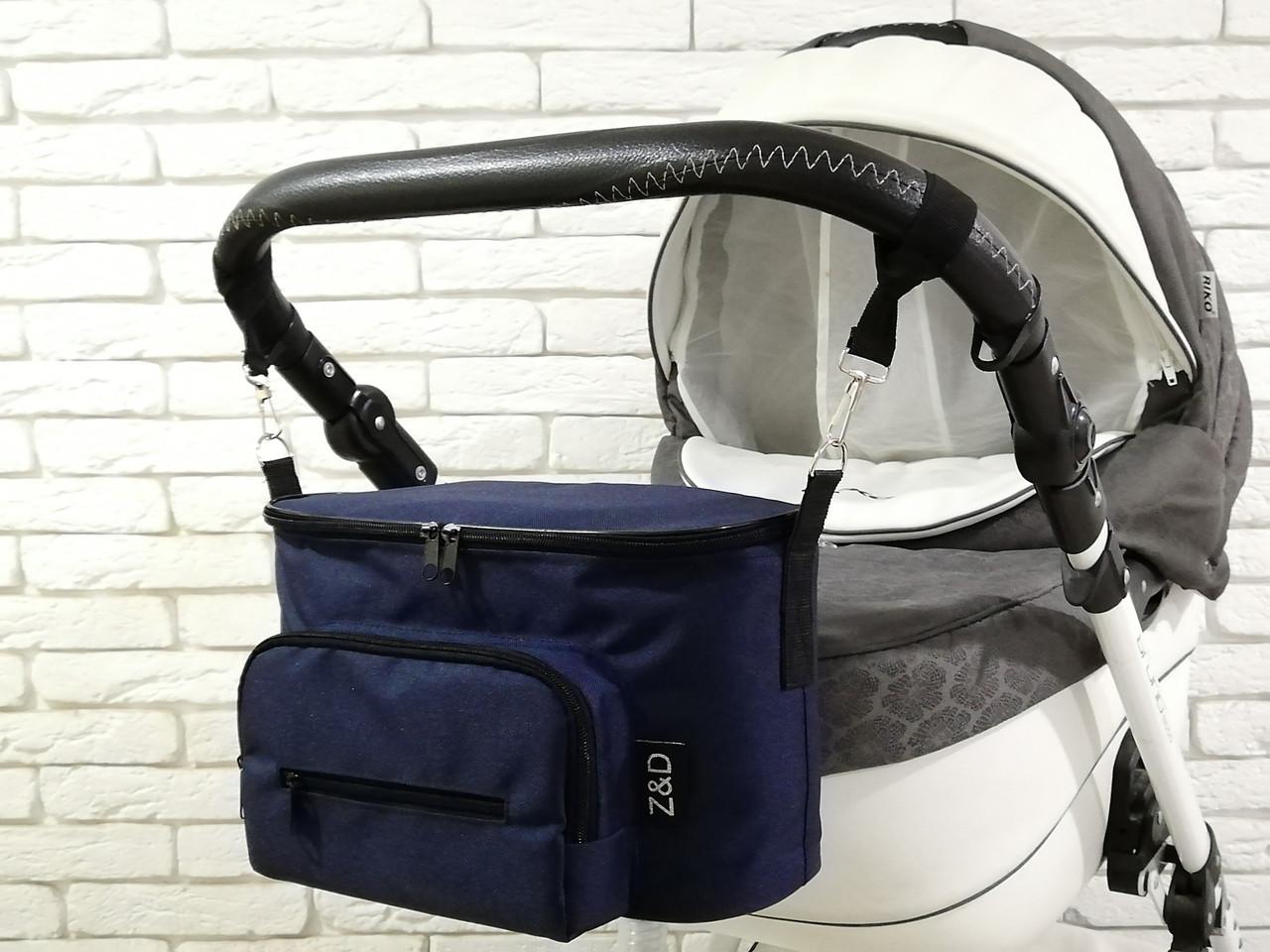 Сумка-органайзер Z&D Smart для коляски (Синий)