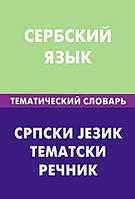 С. П. Цветкова Сербский язык. Тематический словарь. 20000 слов и предложений