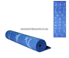 Коврик для йоги и фитнеса Синий MS1845
