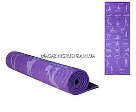 Коврик для йоги и фитнеса Фиолетовый MS1845