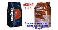 Акция 1+1! Lavazza Espresso Super Crema + Lavazza Crema e Aroma за 110 грн!!!