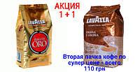 АКЦИЯ!!! Lavazza Oro + Lavazza Crema e Aroma за 110 грн!