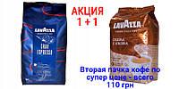 АКЦИЯ!!! Зерновой кофе Lavazza Gran Espresso 1 кг + Lavazza Crema e Aroma 1 кг всего за 110 грн!!!