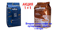 АКЦИЯ!!! Зерновой кофе Lavazza Super Crema + Lavazza Crema e Aroma всего за 110 грн!!!